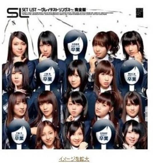 AKB48 SET LIST〜グレイテストソングス〜完全盤 のジャケ写に「卒業」と書かれているメンバーが誰なのか教えていただきたいです。 よろしくお願いします。