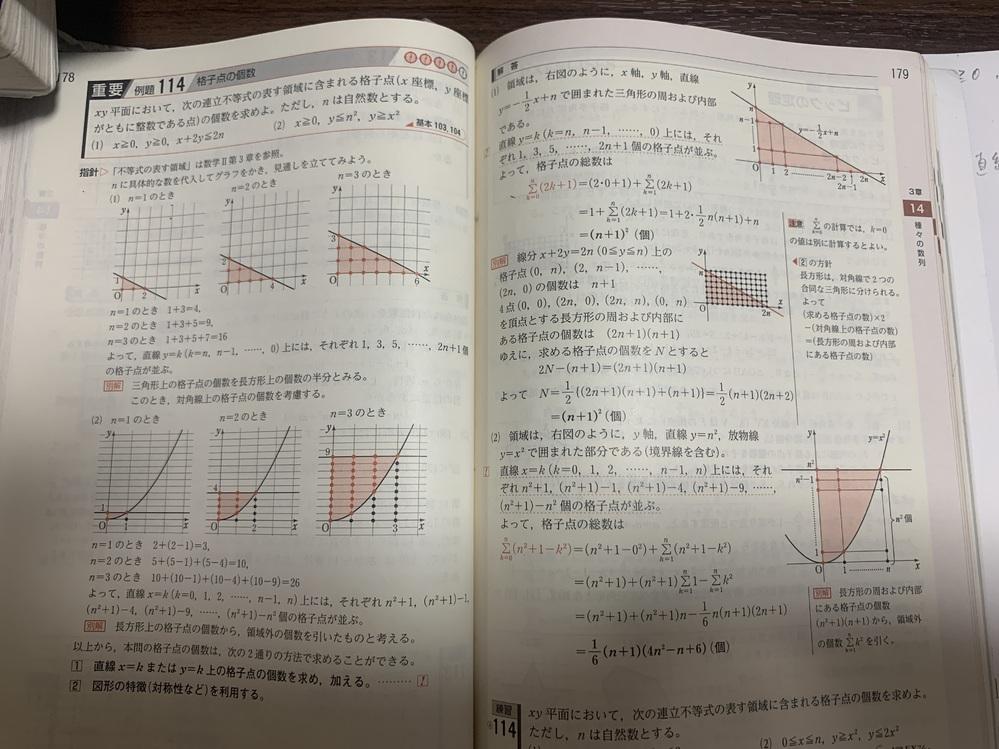 (1)のことですが、k=n,n-1,・・・,0上にはそれぞれ1,3,5,・・・2n+1個の格子点が並ぶと言うことは、 0 Σ(2k+1) k=n となりませんか? これを0、nを入れ替えたいよいなら納得です。