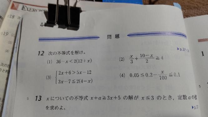 12の(3)と13番の答えを課程込みで教えて下さい。お願いしますm(_ _)m