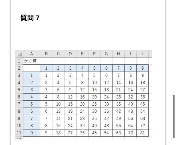 こちらわかる方居ますか!! 上記のような、九九のかけ算の表を作成するにあたって、 オートフィルで最も楽に作業を行うために、B3のセルに入力すべき式はどれですか。 1 =A3*B2 2 =A$3*$B2 3 =$A3*$B2 4 =$A3*B$2
