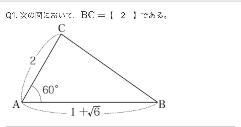 三角比の確認テストで BC=??を答えないといけないのですが正解が分かりません よろしくお願いします。