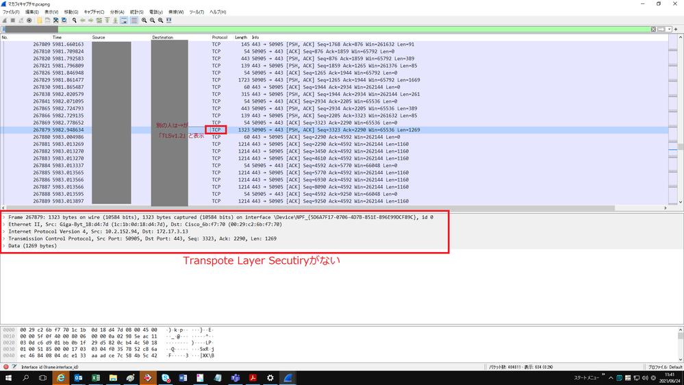 Wireshark(3.4.6)をWindows10で使用しています。 Protocol列の表示形式について質問です。 暗号化通信が行われているパケットを見たいのですが、 自身の環境では「TLSv1.2」が一切表示されず全て「TCP」で表示されてしまいます。 別の人と、同じパケットを見ましたが その方は「TLSv1.2」と表示されており暗号化通信が行われていることがわかるのに、 私の方は「TLSv1.2」という表示が一行もありません。 中身を開いても、「Transpote Layer Security」のタグ自体もありません。