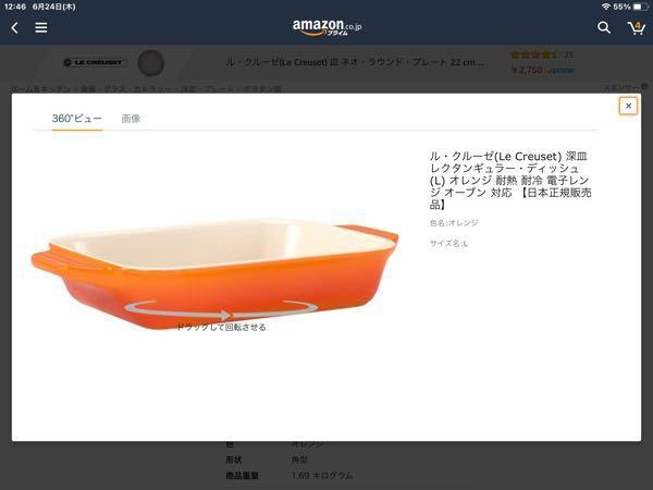 ル・クルーゼのグラタン皿を購入したのですが、 Lサイズで自宅のオーブンには入りませんでした。 一般的なパナや日立シャープなどの大きいサイズのオーブンなら焼けますか? 買い替えも検討していたところなので是非教えてください。 ル・クルーゼはとても気に入ったので使いたいです。 サイズ:33.4x19.8x5.8