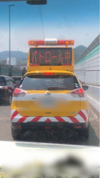 これは、どういった車両ですか?また、どういった権限を持っている車ですか?