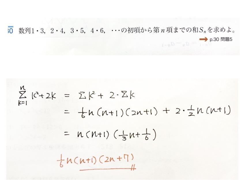 【 数B 和の記号Σ 】 「 数列1・3, 2・4, 3・5,4・6, ・・・の 初項から第n項までの和Sを求めよ。」 自分なりに解いてみたのですが、解答が違いました。(写真) 最後はn(n+1)が共通していたのでまとめています。 どこで間違えたのでしょうか? 教えていただきたいです。 よろしくお願いします。