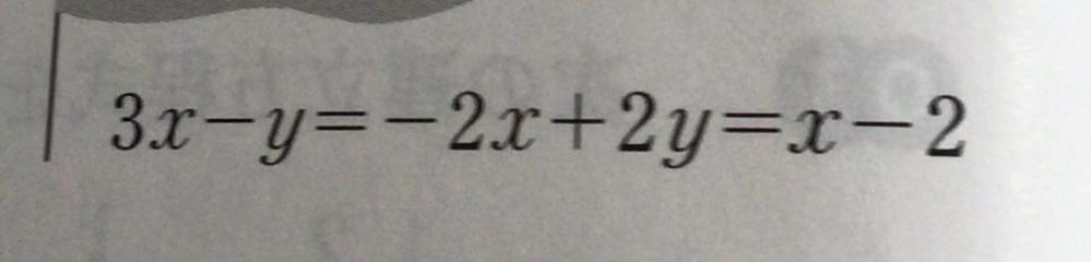 この問題教えてください! 答えはx=-6,y=-10になるそうなのですが何度計算してもなりません… なので計算の仕方を詳しく教えてください! お願いします。