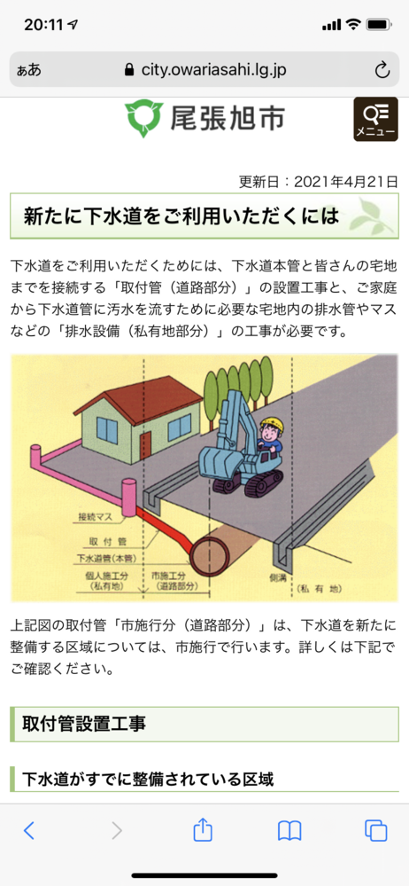 下水道工事に関する質問です。 近々、浄化槽から下水道への切り替え工事を予定しています。画像にある下水道管(本管)の工事について、市の責任で工事するのに、費用は個人負担を要求されており、納得がいきません。他の市町村の状況はどうなのか、ご意見いただけないでしょうか。 よろしくお願いします。