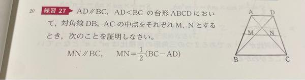 中3学生です。 数学の中点連結定理の範囲の問題が分かりません。 どなたか助けてください。