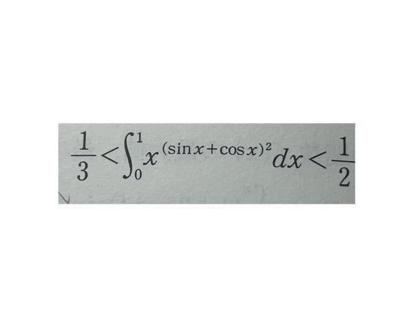 数学3 この不等式の証明を教えて下さい。