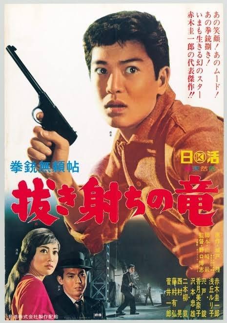 赤木圭一郎さんの映画にロト7のヒントがあるやろか それとも? 「赤木●⚫︎●●●●●● ジャンケンポン」笑 なんら意味不明やな