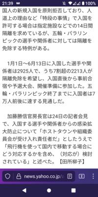 加藤勝信官房長官は、入国する選手や関係者からの感染拡大防止について「ホストタウンや組織委員会が受け入れ責任者だ」とか言ったそうですが 、橋本さんや丸川さんも自民党(?)ですが他人事扱いなんですか?