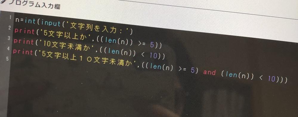 学校で出されたPythonの課題です。 「実行例は以下のようになるように作成しなさい。 文字列を入力:thank you 5文字以上か True 10文字未満か True 5文字以上10文字未満か True」 どうすればいいか分かりません… 指摘お願い致します…