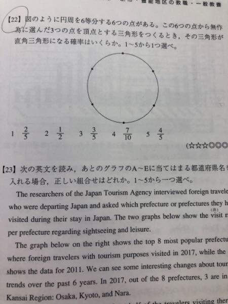 数学の22番をわかりやすく教えて欲しいです。よろしくお願いします。