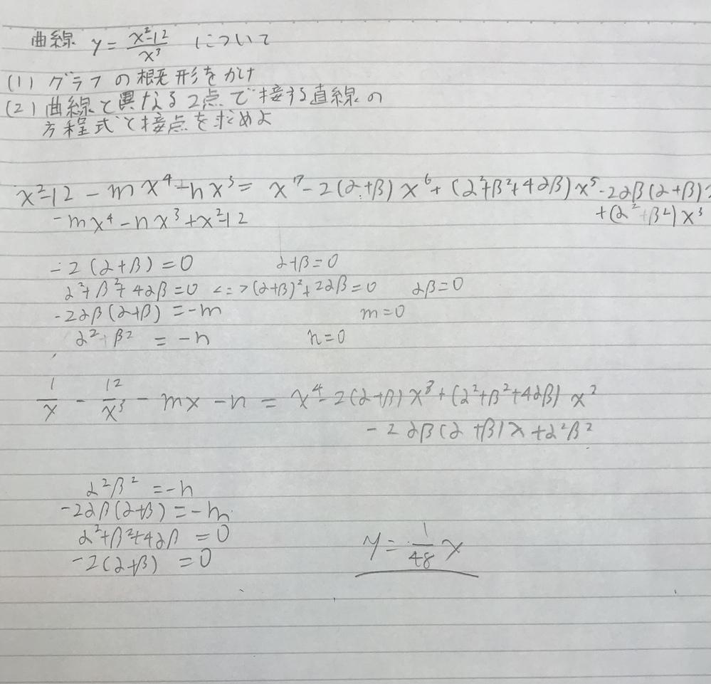 この問題どのように接線を求めれば良いのでしょうか? なんかよくある手法でやろうとしたら全て0になるか解がなくなったりします。詳しい方教えて下さい。答えはx/48 で接点プラマイ2(6)^1/2とプラマイ((6)^1/2)/24です