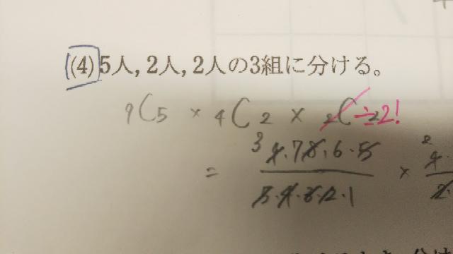 この問題で÷2をするのはなんででしょうか?教えてください。 9人を次のように分ける時は何通りありますか?というやつです。