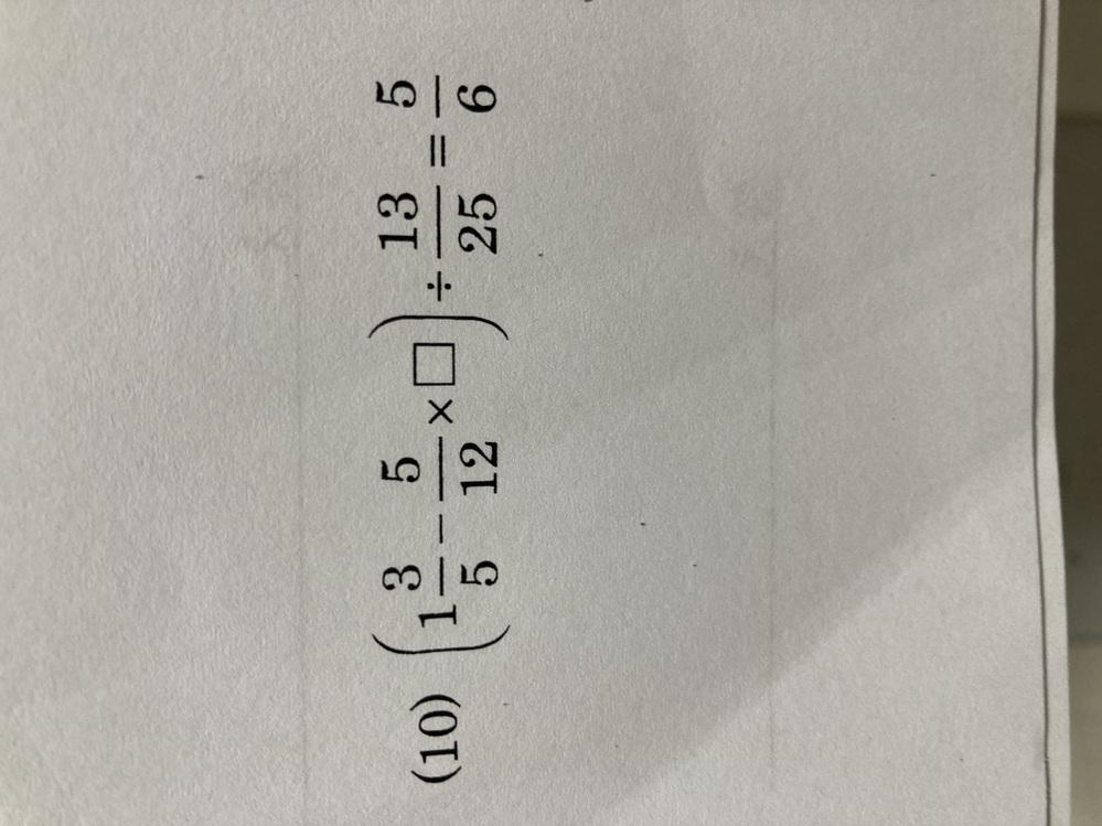 算数のこの問題の解き方を教えてください(T^T) 答えは14/5になります。 よろしくお願いします