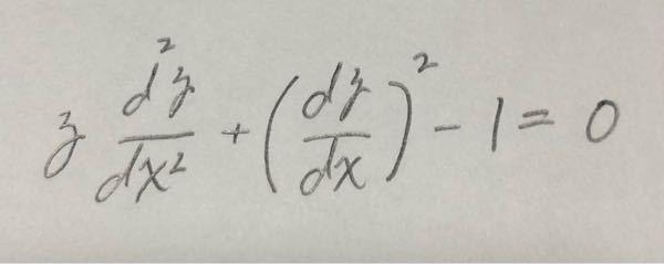 以下の微分方程式の解き方を教えてください!z=dy/dxと置いて考えることはわかるのですが…