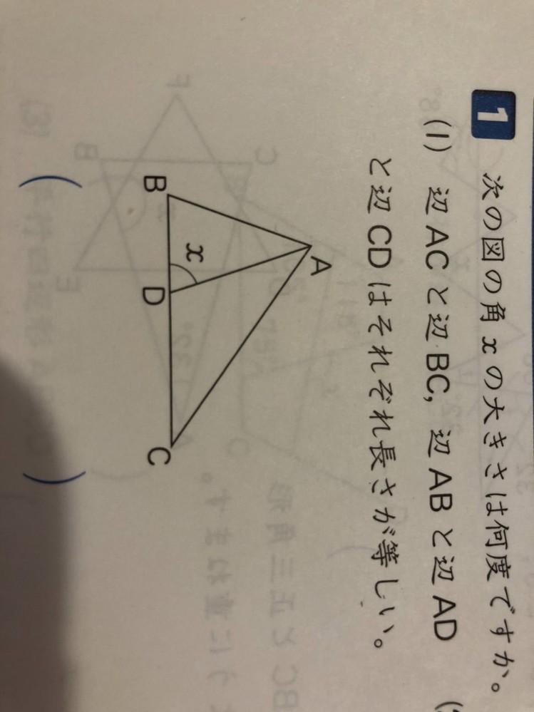 小学生の算数の問題を教えてください。 答えには、、、 角DACと角DCAの大きさaとすると、角xの大きさはa×2、角ABDの大きさもa×2です。さらに、角BACの大きさもa×2だから、a×2+a×2+a=180より、a=180÷5=36° と書いてあるのですが、角DACと角DCAの大きさaとなぜなるのか分かりません。。 同じ角度だという定義はどのような理由からなのでしょうか? 宜しくお願い致します。