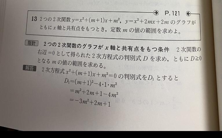 高校数学の二次方程式のところです!この判別式の後の答えがわかりません。わかる方解説お願い致します。