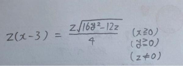 アニメ「SKET DANCE」の70話の1年A組の問題で写真のような問題が出ており、答えはx=yとなっていました。いくら計算してもルートの中のzが消えずx=yになりません。誰か教えてください。