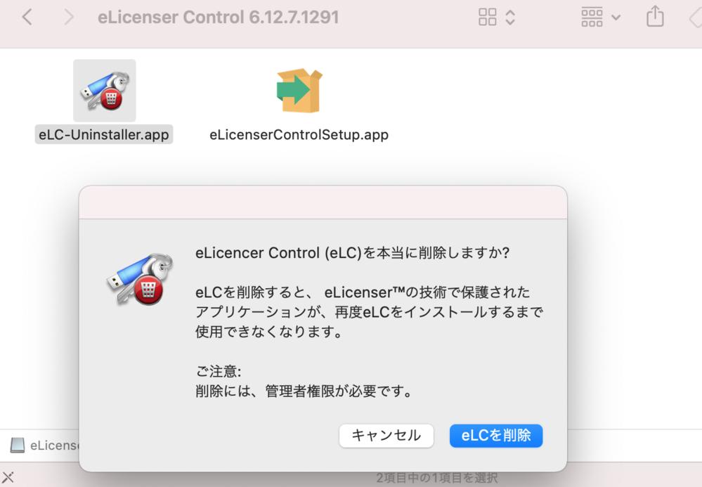 steinberg の eLicenser最新版DL方法について教えていただきたいです。 パソコン初心者です、お手柔らかにお願いします。 macbookpro(Big Sur) CUBASE...