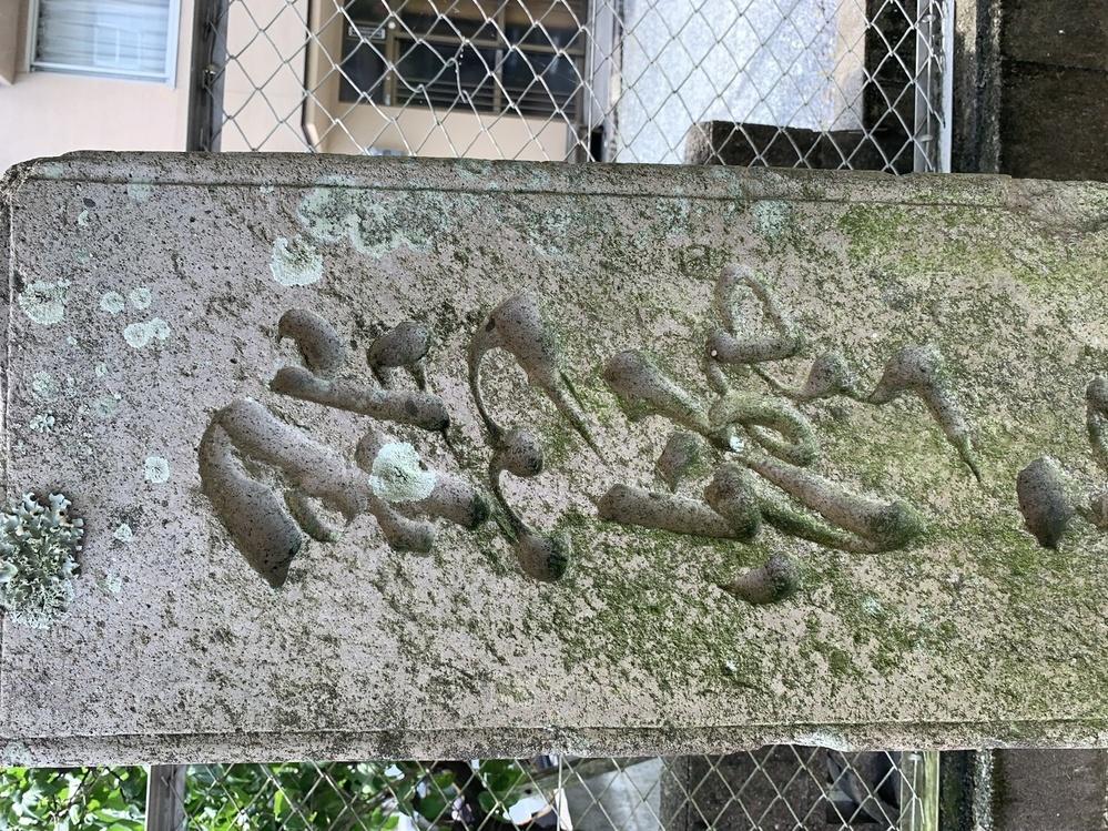 石碑の崩し文字が読めないですなんで書いていますでしょうか? この文字の下には記念碑、横には寄付者の人の名前と金額が載っていました。