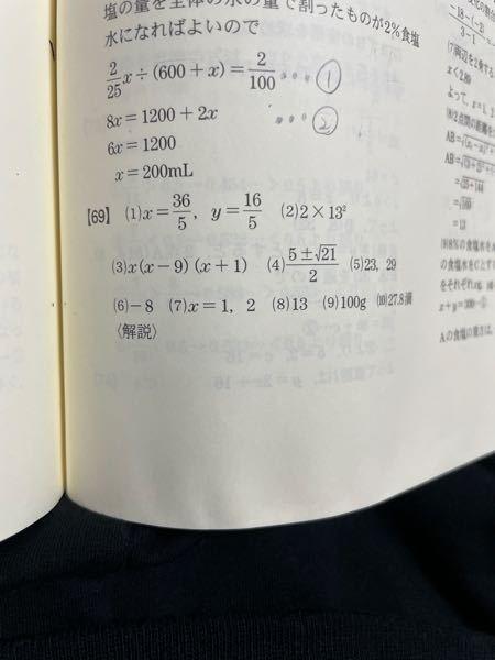 どなたか、①から②の計算の変化を箇条書きで教えて下さいm(_ _)m