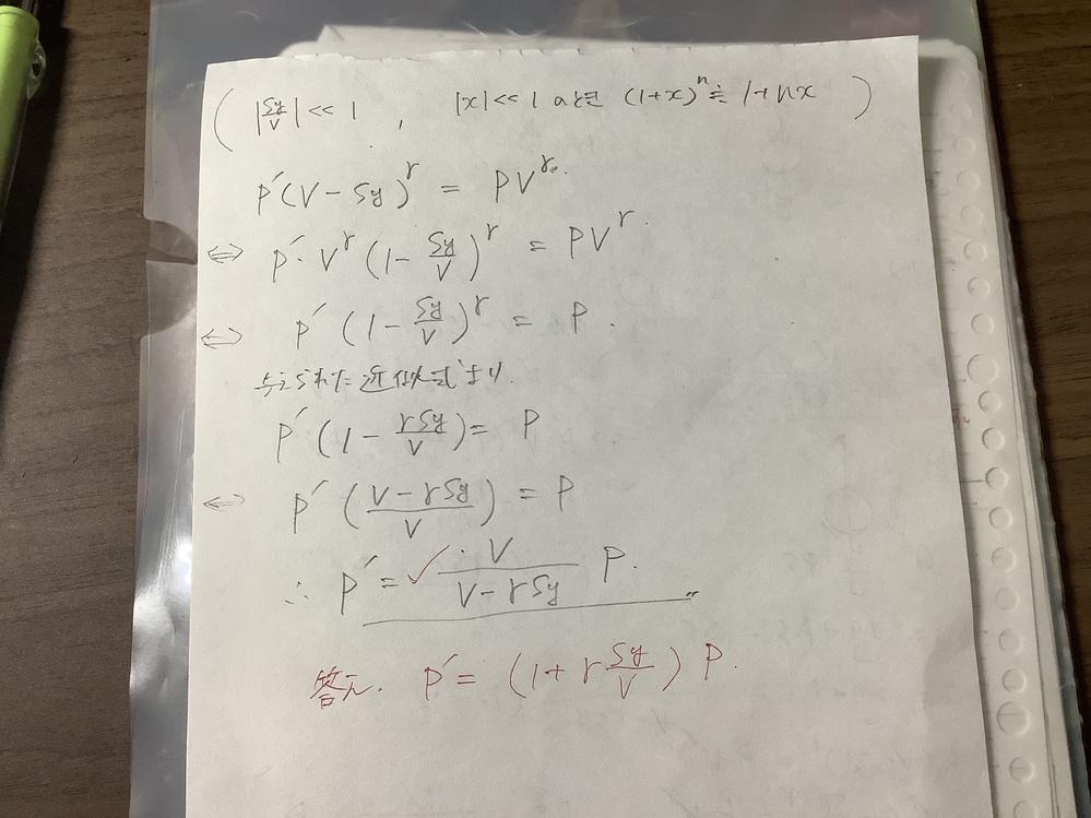 高校数学 高校物理 写真の式変形で、どこで間違えているのか教えてください。 答えは赤字で書いているものです。