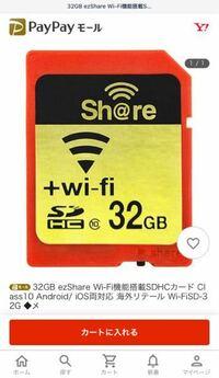Canon kiss x2に対応するWi-Fi付きSDカードを購入したいと思っています。 Canon kiss x2からiPhone7に画像を転送したいです。 画像のSDカードはCanon kiss x2に対応していますか? 急ぎ案件です。お願いします。