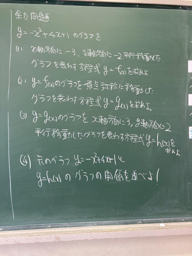 これ誰か解いてくれませんか? 高校数学