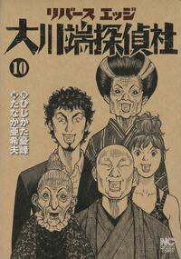 「リバースエッジ 大川端探偵社」の11巻以降は発売されるのかどうか分かりますか? 週刊漫画ゴラクで不定期連載されているらしいのですが、原作者のストックもいつまであるのか不明ですし・・・