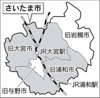 埼玉県大宮市と浦和市は仲が悪かったのですか?