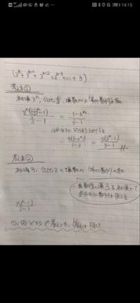 考え方②の逆から等比数列を考えても考え方①の前からの等比数列の答えは同じですか? 等差数列でも同じようなことはできますか?