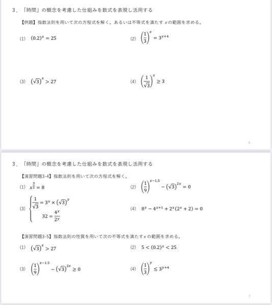 この問題の答えを教えてください 指数法則の方程式です