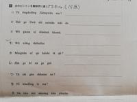 ピンインを中国語に変換する課題が分かりません。どなたか教えてください。