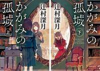 かがみの孤城の小説買いたいのですが画像の上・下で別れているやつと1冊だけのやつどっち買えばいいんですか?? というか何が違うんですか?
