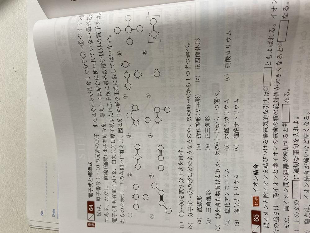 至急! (1)の問題が分かる人いますか? 化学の問題なのですが明後日からテストで本当に全然わからないです、、、