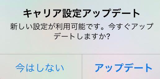 iPhone6s(uqモバイル解約済み)にて、キャリア設定アップデート、と書かれた新しい設定が利用