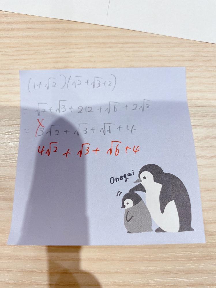 ルートの計算です。 どうしても答えが合いません。 どなたか私に説明していただけませんか?