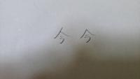 中国語の漢字に詳しい方 この今という漢字の書き方はどちらが正しいのでしょうか?