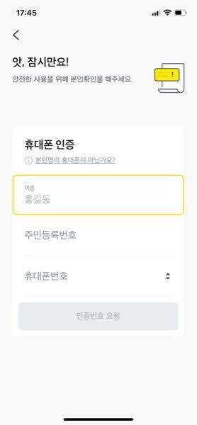 カカオで韓国語の通知が出たのですが読めません。 QRコードからフレンドを追加しようとしたら出てきました。何を入力すれば良いのでしょうか?