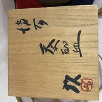 落款?何と読むのでしょうか。 祖母の遺品で茶道具が出てきたのですが、どういったものかわかりません。 なんと読むか教えてください。 また茶碗に詳しい方がいたら、こちらの茶碗がどういったものかも教えて頂けるとありがたいです。 こちらのURLに別のアングルからの写真を載せています。 https://d.kuku.lu/1d6c0d874