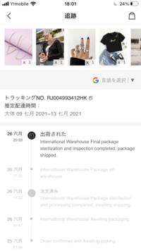 SHEIN(シーイン)で6月26日に出荷されていました。今まで追跡してきましたが香港→日本でした。今日追跡してみたら香港→不明になっていました。 これは届くのでしょうか泣 教えてください泣 追跡番号RJ004993412HK
