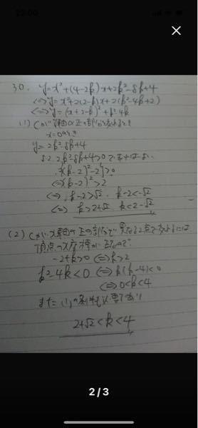 ⑵のkの2乗−4k<0はどこから来たのか教えてください。至急です
