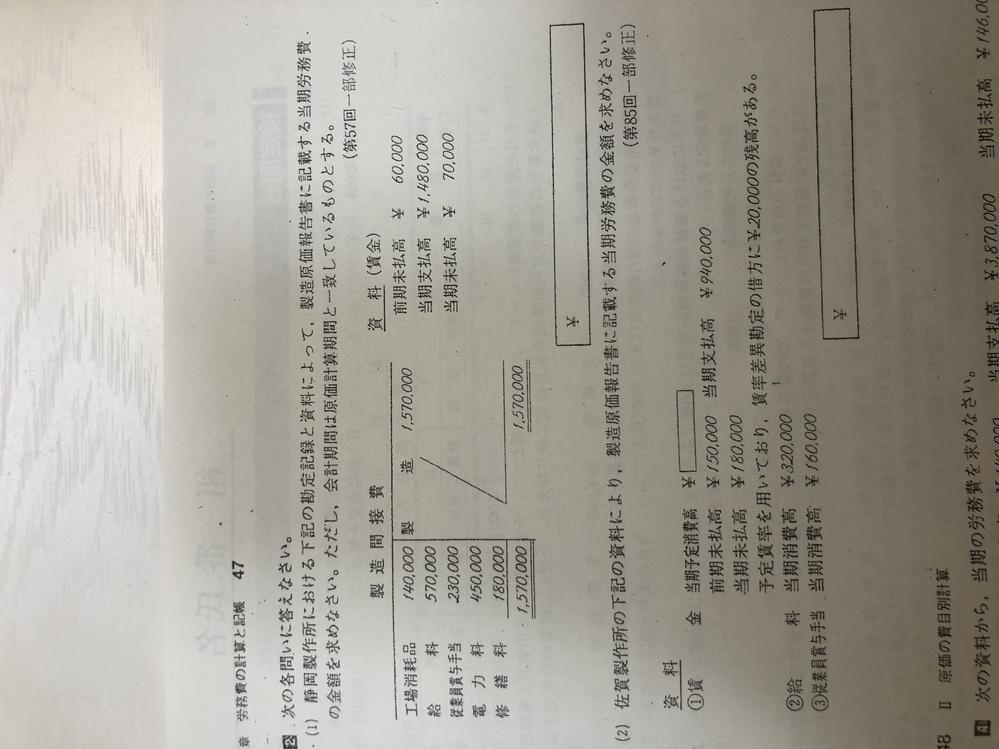 原価計算1級です。この問題の解き方と概要を教えてください。