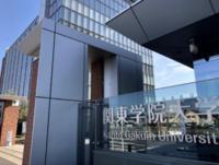 小泉進次郎の出身大学である関東学院大学は 関西なら同格の大学はどちらになりますか?  やはり関西学院大学ですか? それとも神戸学院大学や大阪学院大学ですか? 彼はなぜ学歴ロンダリングしたのですか?