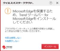 ウイルスバスターの「Trendツールバー for Edge」って、入れた方が良いんですか? たまにこの画像のようなメッセージが出てきます。