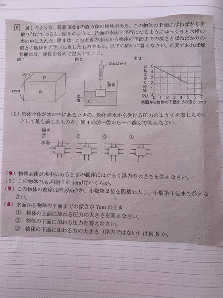 中3理科です。 1番以外の問題を式と解説ありで教えてほしいです…