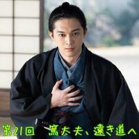 NHK大河ドラマ《青天を衝け》 第21回『篤太夫、遠き道へ』感想は?