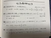 三角関数です。 280番の問題の回答解説お願いします。 a-bが4分のπになる理由を教えてください